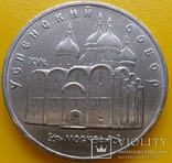 5 рублей 1990 год Успенский Собор.