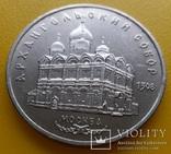 5 рублей 1991 год Архангельский Собор.