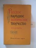 Русское народное поэтическое творчество 1963р., фото №2