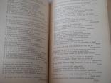 Русское народное поэтическое творчество 1963р., фото №7