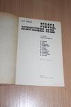 Айвазовский  1967 год Голоса Зазвучавшие Вновь  1977 год, фото №5