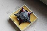 Орден червоної зірки № 158157