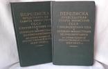 Переписка Председателя Совета Министров СССР с прзидентами США и Великобритании (2тома), фото №2
