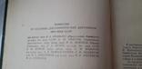Переписка Председателя Совета Министров СССР с прзидентами США и Великобритании (2тома), фото №5