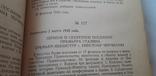 Переписка Председателя Совета Министров СССР с прзидентами США и Великобритании (2тома), фото №8