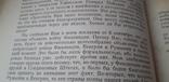 Переписка Председателя Совета Министров СССР с прзидентами США и Великобритании (2тома), фото №9