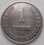 1 гривня 1992 р. , порошкова, немагнітна.
