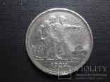 Рубль 1924 серебро (Ц.2.2)