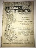 1909 Картофель Выгоднейшие способны выращивания