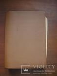 Советская старая учебная книга