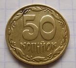 50 коп 1992 год ( четыре ягоды и маленький трезубец)