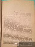 Hutte, том 5,1939, фото №6