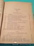 Hutte, том 5,1939, фото №7