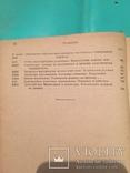 Hutte, том 5,1939, фото №12