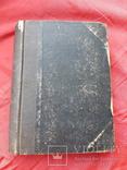 Месть Роксоланы. Роман Полянского Львов. 1897 г., фото №2