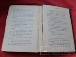 Месть Роксоланы. Роман Полянского Львов. 1897 г., фото №5