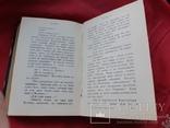 Месть Роксоланы. Роман Полянского Львов. 1897 г., фото №6