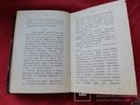 Месть Роксоланы. Роман Полянского Львов. 1897 г., фото №8