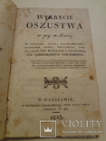1823 Искусство Игры в Карты Польша