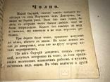 Українські Зимові Вечори 1880 року photo 3