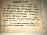 Українські Зимові Вечори 1880 року photo 4