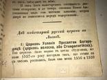 Українські Зимові Вечори 1880 року photo 5