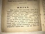 Українські Зимові Вечори 1880 року photo 7