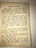 Українські Зимові Вечори 1880 року photo 8