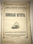 Українські Зимові Вечори 1880 року photo 10