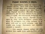 Українські Зимові Вечори 1880 року photo 11