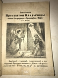 Українські Зимові Вечори 1880 року photo 12