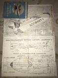 1949 Как в СССР строили Скутер кулибины