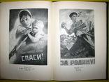 1949 Графика. Сидоров А.А.