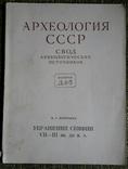 Украшения Скифии VII-IIIвв. до н.э., 1978г.