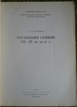 Украшения Скифии VII-IIIвв. до н.э., 1978г. photo 2