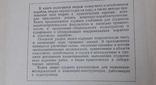 "Справочники ""Статика и динамика Корабля"", фото №5"