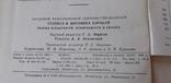 "Справочники ""Статика и динамика Корабля"", фото №6"