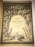 1922 Книга о музыке Всего 1500 тираж