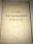 1923 Книга Первого Презедента Украины М.Грушевского