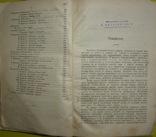 1898 Учебник зоологии. Рихард Гертвиг. Одесса photo 5