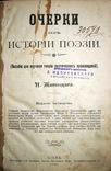 1906 Очерки из истории поэзии. Житецкий, П. КИЕВ