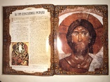 Православные святыни книга в Золоте