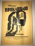 1947 Украинская Политика украинский полетический заключённый