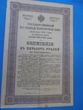 Облигация в 500 рублей 5,5 % краткосрочный заем 1915 года с купонами