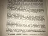 Замах на Життя Української нації, фото №4