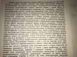 Замах на Життя Української нації, фото №11