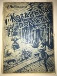 1947 Месть Козака Запорожская Сечь