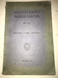 1913 Библиография Валерия Брюсова