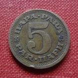 5 пара 1965 Югославия    (К.41.1)~, фото №2
