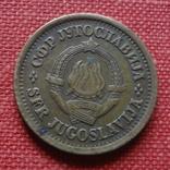 5 пара 1965 Югославия    (К.41.1)~, фото №3